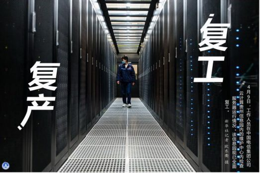 北京工业企业逐步复工复产 未报告确诊病例和疑似病例