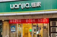 """北京64个主要高考考点附近链家门店变身""""高考服务站"""""""