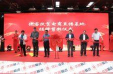 共话电商 直播扶贫 优客扶贫直播基地启动仪式在京隆重举行