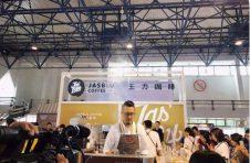 第八届中国国际咖啡展于12月14日线上举行
