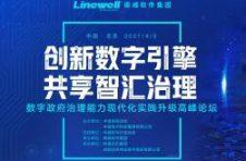 数字政府治理能力现代化实践升级高峰论坛将在北京举办!