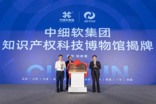 中细软知识产权科技博物馆在苏州张家港正式开馆!