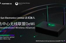 黑豹Panther X所属公司E-Sun LTD.正式成为DeWi成员
