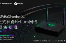 Helium新增热点制造商E-Sun LTD.旗下产品黑豹热点已获得预售批准